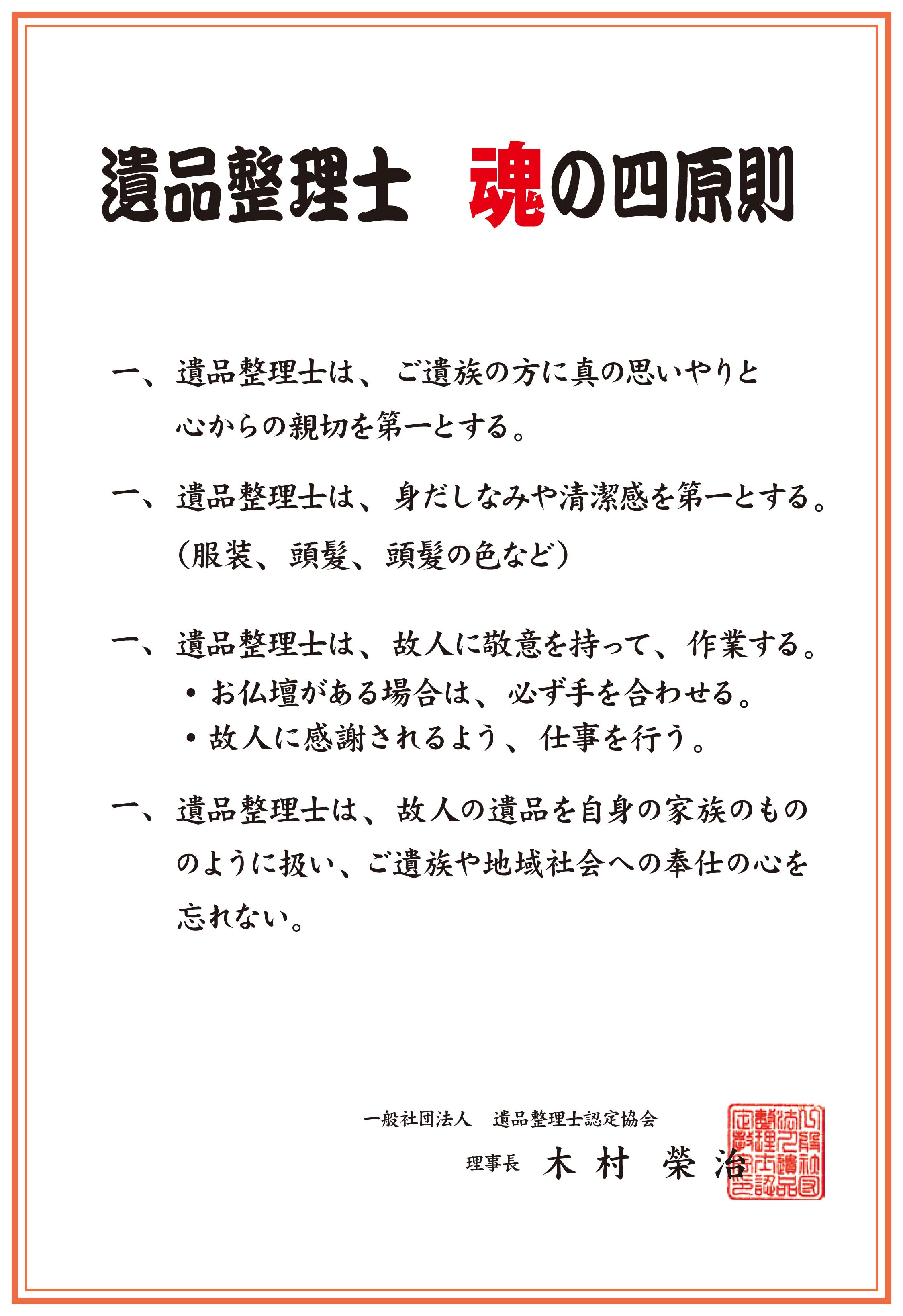 遺品整理士_魂の四原則